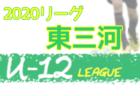 2020年度 名古屋U-11サッカーリーグ (愛知)    開催中!リーグ分け情報募集!