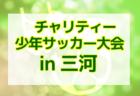 【大会中止】2019年度 中日新聞・名古屋グランパスエイト旗争奪 第29回ひまわり少年サッカー大会  組み合わせ掲載!3/28,29開催