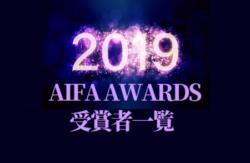 2019年度 愛知県 第8回 AIFAアウォーズ2019 年間優秀選手掲載!