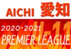 2020-2021 アイリスオオヤマ プレミアリーグU-11愛知  1部/2部ともにリーグ表掲載!7/5結果更新!次回開催日程情報お待ちしています!
