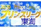 2020年度 高円宮杯 JFA U-18サッカースーパープリンスリーグ東海  2ブロック制で開催!8月下旬~12月下旬