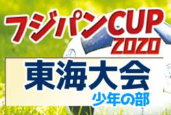2020年度 フジパンカップ ユースU-12 サッカー大会 少年の部 東海大会  愛知・岐阜・静岡代表決定!残すは三重代表!2021/1/11開催予定