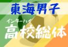 【大会中止】2020年度 関東高校サッカー大会 埼玉県予選 4月開催!