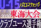 2020年度 パロマカップ 第35回日本クラブユースサッカー選手権U-15 東海大会 結果速報!情報ありがとうございます!11/1,3