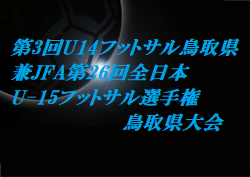 2019年度第3回U14フットサル鳥取県大会兼JFA 第26回全日本U-15フットサル選手権鳥取県大会  優勝は鳥取KFC!