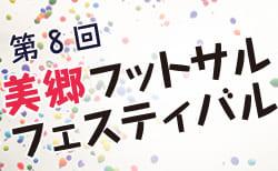 【大会中止】2019年度 第8回美郷フットサルフェスティバルU8U9(秋田県)3/20開催!情報をお待ちしています