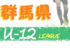 2020年度 JFA U-11サッカーリーグ2020和歌山ホップリーグ 西牟婁ブロック 組合せ掲載! 4/11,12,18