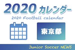 2020年度 サッカー年間カレンダー 東京 年間スケジュール一覧