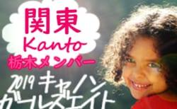 【栃木県】参加メンバー掲載!2019年度関東キヤノン ガールズ・エイトU-12 (2/22,23)