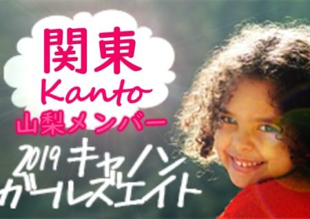 【山梨県】参加メンバー掲載!2019年度関東キヤノン ガールズ・エイトU-12 (2/22,23)