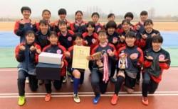 2019年度 第15回 SEフィリア杯U-14女子サッカー大会(埼玉県)優勝は1FC川越水上公園メニーナ!