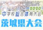 【延期・中止情報掲載・随時更新】2020年度 サッカーカレンダー【東北】年間スケジュール一覧