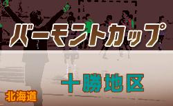 2020年度バーモントカップ第30回全日本U-12フットサル選手権大会 十勝地区予選(北海道) 道東ブロック大会出場チーム決定!