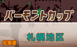2020年度バーモントカップ第30回全日本U-12フットサル選手権大会 札幌地区予選(北海道)情報お待ちしています!