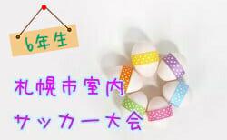 2019年度札幌市室内サッカー大会【6年生】(北海道)情報お待ちしています!