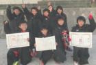 2019年度 新潟地区フットサル大会【U-14】兼 第33回新潟県選抜中学生フットサル大会予選会 優勝はF3