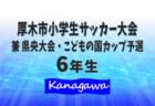 FELEZA FC 体験会9/14,21セレクション9/28開催 2021年度 埼玉県