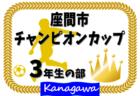 2020年度 座間市チャンピオンカップ 6年生の部 (神奈川県) 優勝はFC相模野!県央大会出場3チーム決定!!