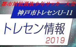 2019年度 第42回兵庫県都市対抗選抜少年サッカー大会(神戸市トレセンU-11)出場選手 兵庫