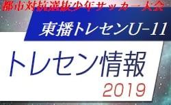 2019年度 第42回兵庫県都市対抗選抜少年サッカー大会(東播トレセンU-11)出場選手 兵庫