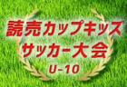 【大会中止】2019年度 THFA読売KODOMO新聞杯 第2回東北U-10サッカー大会 5/23,24