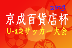 【開催中止】2019年度 第15回 京成百貨店杯U-12サッカー大会 (茨城)