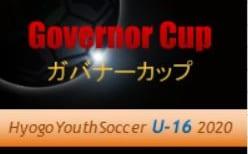 【大会中止】2019年度 ガバナーカップ Hyogo Youth Soccer U-16 2020(アシックス杯)兵庫 3/26~28開催!情報募集