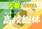 【大会中止】2020年度 大阪高校春季サッカー大会(女子の部)
