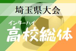 【大会中止】2020年度 学校総体 兼 全国高校総体 サッカー 埼玉県大会北部支部 4月開催