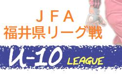 JFA U-10福井県サッカーリーグ 2020 結果速報9/26 組合せ募集中!