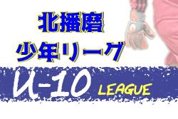 2020年度 北播磨少年リーグ4年生(兵庫)交流リーグ5/17開幕!組合せ・日程掲載!
