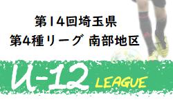 2020年度 第14回埼玉県第4種リーグ南部地区 北足立北部、さいたま市ブロック組み合わせ掲載! 5月より開催