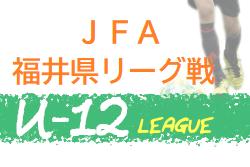 JFA U-12福井県サッカーリーグ 2020  情報お待ちしております