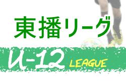 2020年度 JFA第44回全日本U-12サッカー選手権大会 兵庫大会 東播予選 兼 東播リーグU-12(兵庫) 5/2開催!
