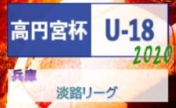 高円宮杯 JFA U-18サッカーリーグ2020 淡路リーグ(兵庫) 2/16判明分結果 次戦は2/23 未判明分情報募集