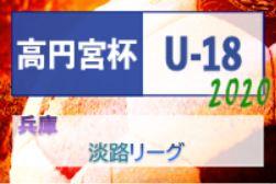 高円宮杯 JFA U-18サッカーリーグ2020 淡路リーグ(兵庫) 2/23判明分結果 判明分次戦3/8