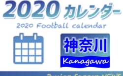 【延期・中止情報掲載】2020年度 サッカーカレンダー【神奈川】年間スケジュール一覧