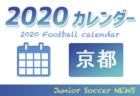 【延期・中止情報掲載・随時更新】2020年度 サッカーカレンダー【京都府】年間スケジュール一覧