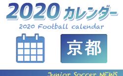2020年度 サッカーカレンダー【京都府】年間スケジュール一覧