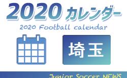 2020年度 サッカーカレンダー【埼玉】年間スケジュール一覧