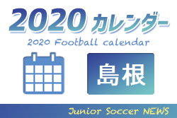 2020年度 サッカーカレンダー【島根県】年間スケジュール一覧