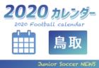 2020年度 サッカーカレンダー【鳥取県】年間スケジュール一覧