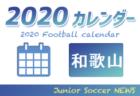 【延期・中止情報掲載・随時更新】2020年度 サッカーカレンダー【和歌山県】年間スケジュール一覧