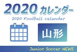2020年度 サッカーカレンダー【山形県】年間スケジュール一覧