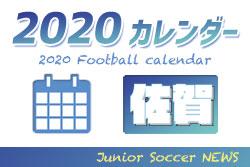 【延期・中止情報掲載】2020年度 サッカーカレンダー【佐賀】年間スケジュール一覧