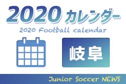 2020年度 サッカーカレンダー【岐阜】年間スケジュール一覧