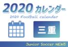2020年度 サッカーカレンダー【三重】年間スケジュール一覧