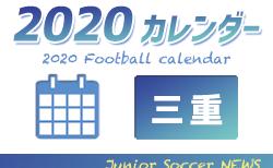 【5月末までの延期・中止情報掲載】2020年度 サッカーカレンダー【三重】年間スケジュール一覧