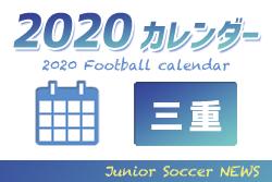 【延期・中止情報掲載】2020年度 サッカーカレンダー【三重】年間スケジュール一覧