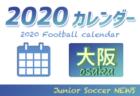 2020年度 サッカーカレンダー【大阪府】年間スケジュール一覧